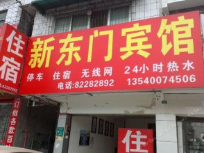 Xindongmen Hotel