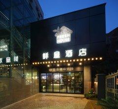 Xianwu Huanyuan Hotel West Lake Branch