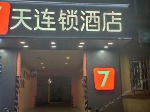 7 Days Inn (Xi'an East Main Street Dachaishi)