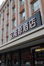 Baolongyuan Hotel Wuhu