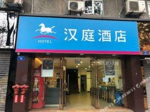 Hanting Hotel (Chongqing Yongchuan Minghao Food Street)