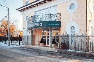 Отель «Царская деревня», корпус «Государев дом»
