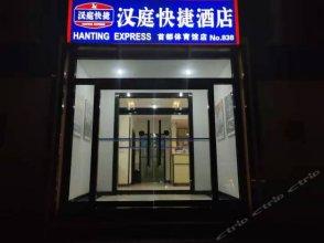 Hanting Hotel (Beijing Capital Indoor Stadium)