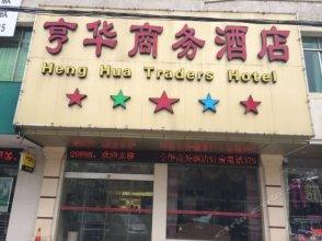 Henghua Business Hostel