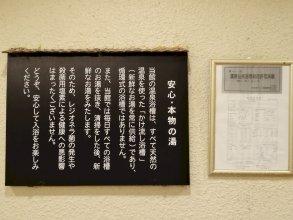 Ryokan Nogami Honkan