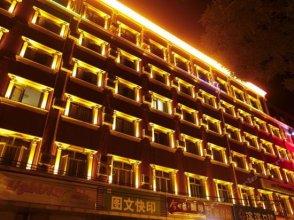 北京希捷精致酒店