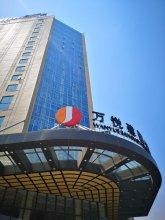 Wanyue Jianguo Hotel Huairou