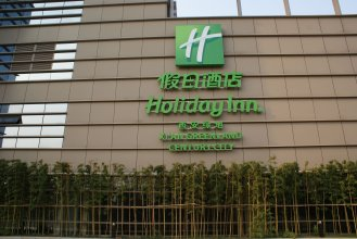 Holiday Inn Xi'an Greenland Century City, an IHG Hotel