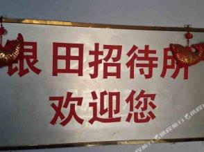 Yintian Hostel