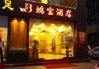 Dongguan Chang'an Hongbao Fashion Hotel