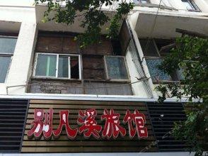 重庆别凡溪旅馆