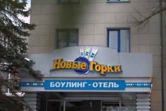 Боулинг-отель Новые Горки