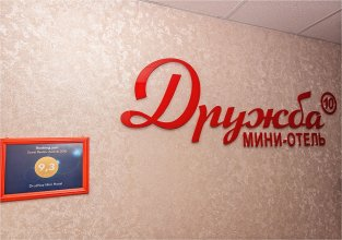 Меблированные комнаты Druzhba