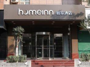 Home Inn Xi'an West 2nd Ring Road Tumen