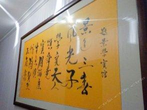 Jingxue Hotel
