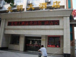 Guangming Hotel