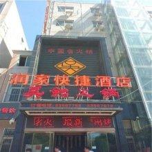 Runjia Express Hotel