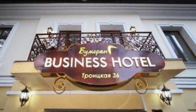 Boomerang Business Hotel