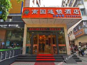 Nanguo Hotel Chain (Shenzhen Railway Station Store)