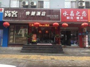 尚客酒店(安康江北大道店)