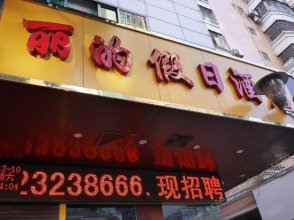 Li De Jia Ri Hotel