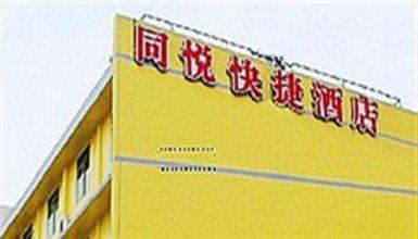 Fuzhou Tongyue Hotspring Hotel