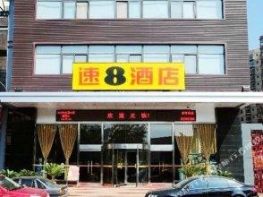 Super 8 Hotel (Xi'an Hujiamiao Metro Station)