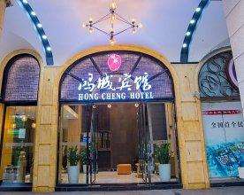 Hongcheng Hotel Guangzhou Shishi Sacred Heart Cathedral Branch