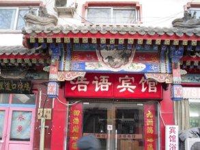 Haoyu Hotel - Beijing