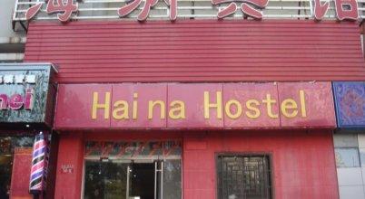 Haina Hotel