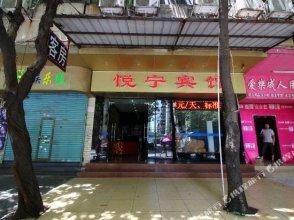 Yuening Hostel