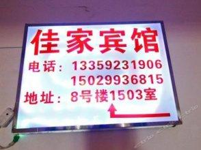 Jiajia Express Hotel Xi'an North Bus Station