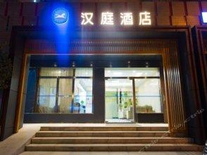 汉庭酒店(西安凤城南路店)