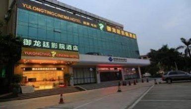 Yulongting Cinema Hotel