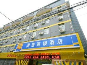 Runjia Chain Hotel Xi'an Lepo Subway Station