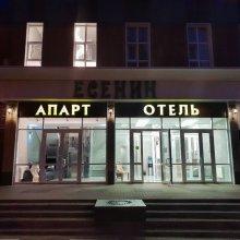 Апарт-Отель Есенин