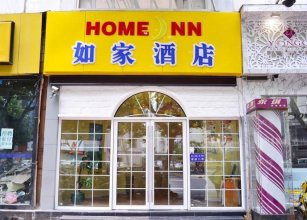 Home Inn Suzhou Shilu South Guangji Road Metro Station