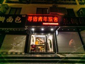 Suzhou Xunsu Youth Hostel
