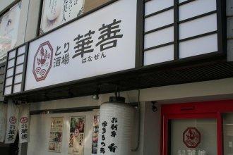 Wbf Fukuoka Tenjin Minami