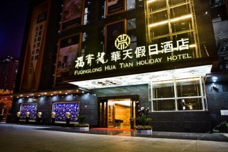 Fuqinglong Hua Tian Holiday Hotel