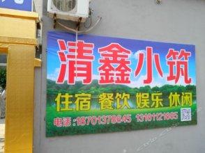 Tianyuan Xiaoyuan Farm House
