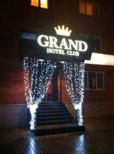 Гранд Отель Клуб