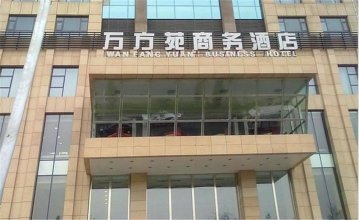 Wanfangyuan Business Hotel - Beijing