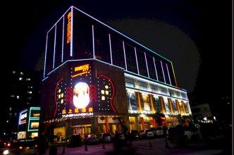 Guangzhou Yun Shang Kun Hotel