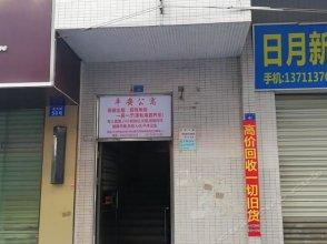 Ping'an Hostel (Guangzhou Panyu)
