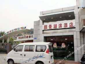 Shunjing Hotel (Zhongshan Hubin)