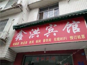 Xinhong Hostel