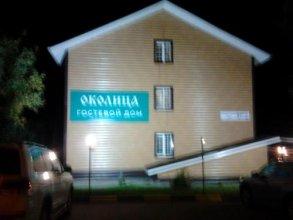 Guest House Okolitsa