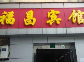 上海福昌宾馆