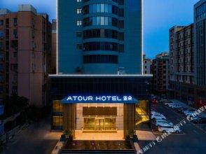 Atour Hotel (Huizhou Danshui High-speed Railway Station)